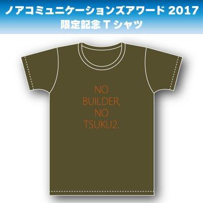 【完売御礼】Sサイズ|オリーブボディー|オレンジロゴ|ノアコミュニケーションズアワード2017限定記念Tシャツ【予約販売】※アワード会場での受け渡しとなります。の画像1