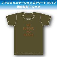 【完売御礼】Lサイズ|オリーブボディー|オレンジロゴ|ノアコミュニケーションズアワード2017限定記念Tシャツ【セミナー会場受渡専用】※東京セミナー会場での受け渡しになります。