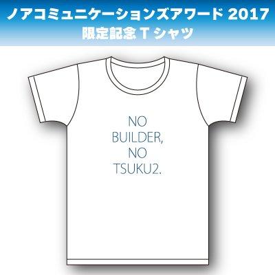 【完売御礼】Lサイズ|ホワイトボディー|ノアブルーロゴ|ノアコミュニケーションズアワード2017限定記念Tシャツ【予約販売】※7月2日月初ミーティングでの受け渡しになります。の画像1