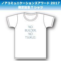 【完売御礼】Lサイズ|ホワイトボディー|ノアブルーロゴ|ノアコミュニケーションズアワード2017限定記念Tシャツ【予約販売】※7月2日月初ミーティングでの受け渡しになります。