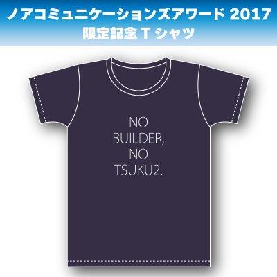 【完売御礼】Lサイズ|ダークヘザーネイビーボディー|ホワイトロゴ|ノアコミュニケーションズアワード2017限定記念Tシャツ【予約販売】※7月2日月初ミーティングでの受け渡しになります。の画像1
