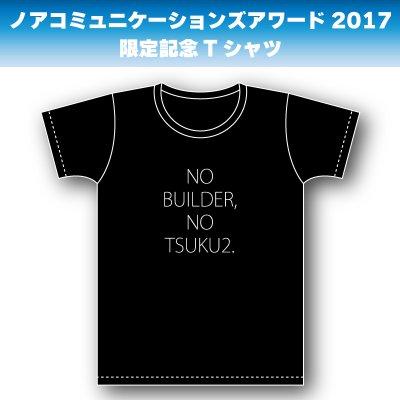 【完売御礼】Sサイズ|ブラックボディー|ホワイトロゴ|ノアコミュニケーションズアワード2017限定記念Tシャツ【予約販売】※アワード会場での受け渡しとなります。の画像1