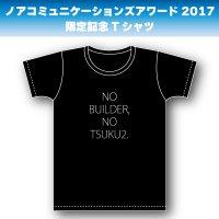 【完売御礼】Lサイズ|ブラックボディー|ホワイトロゴ|ノアコミュニケーションズアワード2017限定記念Tシャツ【予約販売】※7月2日月初ミーティングでの受け渡しになります。