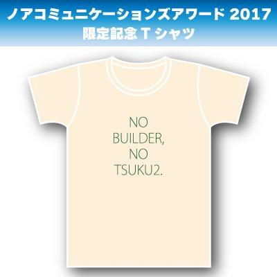 【完売御礼】Mサイズ|ナチュラルボディー|グリーンロゴ|ノアコミュニケーションズアワード2017限定記念Tシャツ【予約販売】※アワード会場での受け渡しとなります。の画像1
