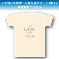 【完売御礼】Sサイズ|ナチュラルボディー|グリーンロゴ|ノアコミュニケーションズアワード2017限定記念Tシャツ【予約販売】※アワード会場での受け渡しとなります。