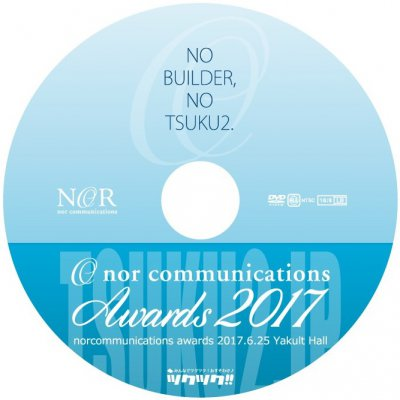 【NCDV0010】 NORcommunications AWARDS 2017 & XmasParty2016 2枚組DVDの画像1