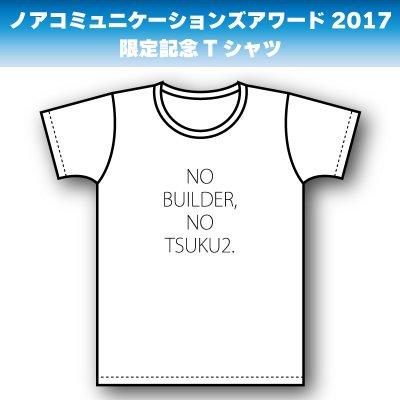 【完売御礼】Sサイズ|ホワイトボディー|ブラックロゴ|ノアコミュニケーションズアワード2017限定記念Tシャツ【予約販売】※7月2日月初ミーティングでの受け渡しになります。の画像1
