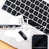 9月22日19時~【東京BT(ビルダートレーニング)】