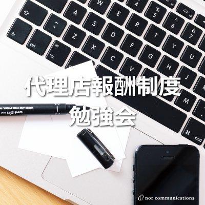 10月29日14時~【東京代理店報酬制度勉強会】