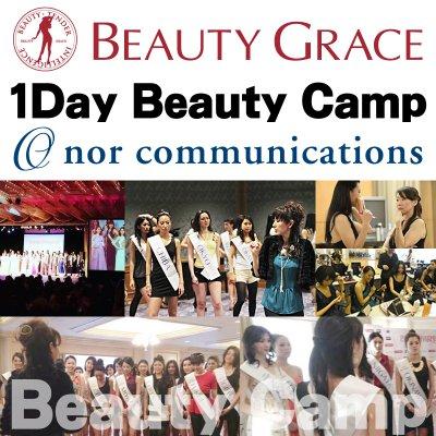 【女性限定】たった1日であなたも大変身!2016ミスユニバース日本代表を輩出したビューティグレース講師陣が教える「ビューティーキャンプ1日体験」6月11日開催