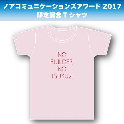 【完売御礼】Mサイズ|ベビーピンクボディー|レッドロゴ|ノアコミュニケーションズアワード2017限定記念Tシャツ【予約販売】※アワード会場での受け渡しとなります。の画像1