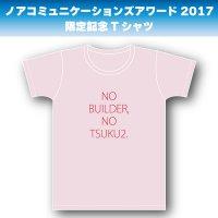 【完売御礼】Lサイズ|ベビーピンクボディー|レッドロゴ|ノアコミュニケーションズアワード2017限定記念Tシャツ【予約販売】※アワード会場での受け渡しとなります。