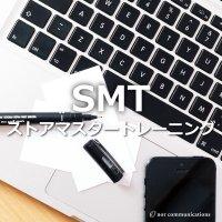 9月7日14時~【東京SMT(ストアマスタートレーニング)】