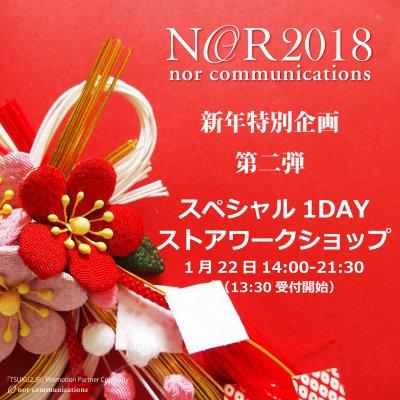 1月22日14時~新年特別企画第二弾【スペシャル1DAYストアワークショップ】の画像1