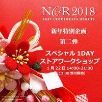 1月22日14時~新年特別企画第二弾【スペシャル1DAYストアワークショップ】
