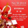 1月22日14時~新年特別企画第...