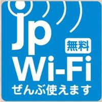 無料Wi-Fi環境 JPWi-Fiネット 〜1日た...