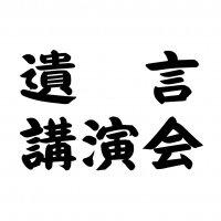 寺澤 光一 遺言講演会:ustream視聴パスワード申込