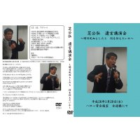芝 公弘 遺言講演会:DVD版(送料込)