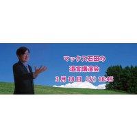 マックス石田 遺言講演会:ustream視聴パスワード申込