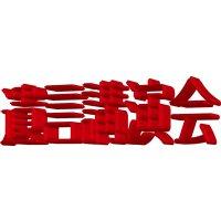 遺言講演会by笑喜津「明日死ぬとしたら何を伝えるか!」ブロードバンド配信観覧申し込み