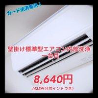 【カード決済専用!4/30まで5%ポイント還元!】壁掛け標準型エアコン内部...