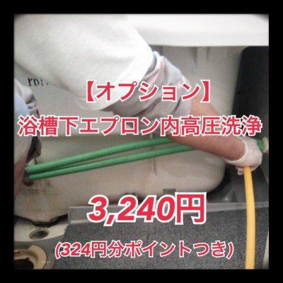 【3/31作業分まで5%ポイント還元!】【オプション】浴槽下エプロン内高圧洗浄
