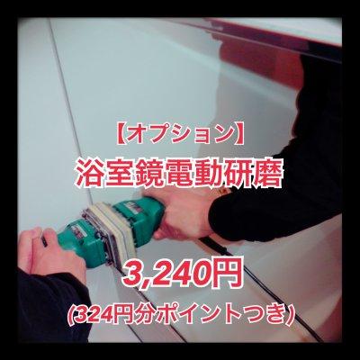 【3/31作業分まで5%ポイント還元!】【オプション】浴室鏡電動研磨