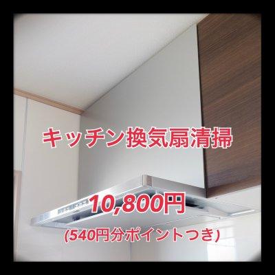 【3/31作業分まで5%ポイント還元!】キッチン換気扇のおそうじ