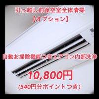 【5%ポイント還元!】【空室オプション】自動お掃除機能付きエアコン内部洗浄
