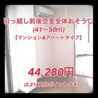 【全決済対応可!5%ポイント還元!】引越し前後空室全体のおそうじ(41〜50平米まで) ※マンション&...