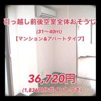 【全決済対応可!5%ポイント還元!】引越し前後空室全体のおそうじ(31〜...