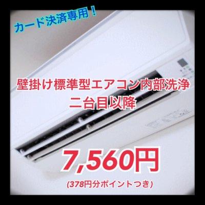 【カード決済専用!】壁掛け標準型エアコン内部洗浄★抗菌コート付★2台目以降