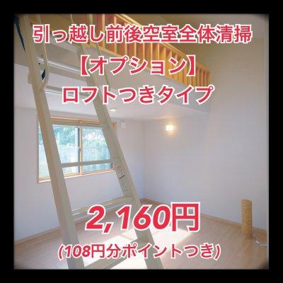 【3/31作業分まで5%ポイント還元!】【空室オプション】ロフト付きタイプ