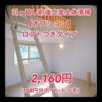 【5%ポイント還元!】【空室オプション】ロフト付きタイプ
