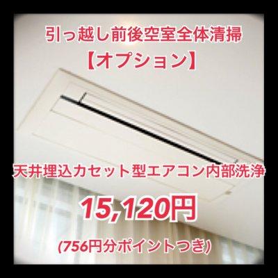 【3/31作業分まで5%ポイント還元!】【空室オプション】天井埋込カセット型エアコン内部洗浄