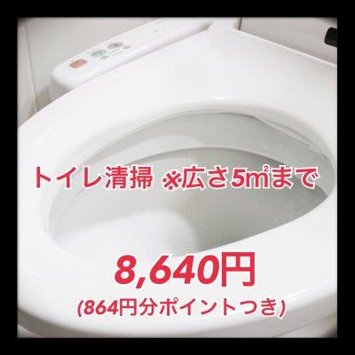 【3/31作業分まで5%ポイント還元!】トイレのおそうじ ※広さ5平米まで