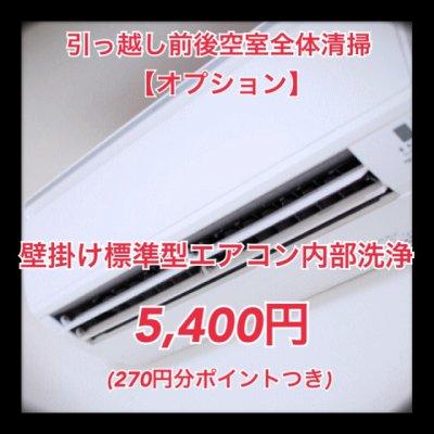 【3/31作業分まで5%ポイント還元!】【空室オプション】壁掛け標準型エアコン内部洗浄