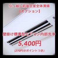 【5%ポイント還元!】【空室オプション】壁掛け標準型エアコン内部洗浄