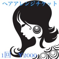 ヘアセットチケット決済専用 1セット¥2000-