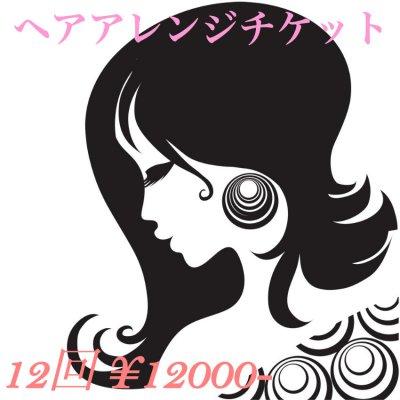 ヘアセットチケット決済専用 6回分ヘアセット回数決済チケット ¥12000-