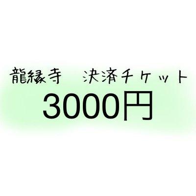 龍縁寺決済用チケット3000円