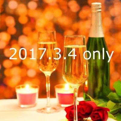 【2017.3.25(土)】龍縁寺主催 縁結びパーティー 3.4限定