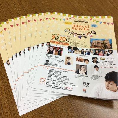 第2回なおっちマルシェ小冊子 【10部セット】ストアの告知・販促用に!