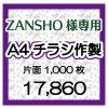 【ZANSHO-P様専用】A4チラシ作製
