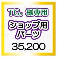 【TG。様専用】ツクツク!!Shop用パーツ作成サービス