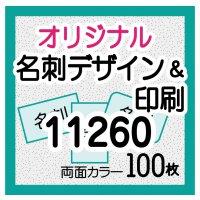 オリジナル名刺デザイン&印刷100枚