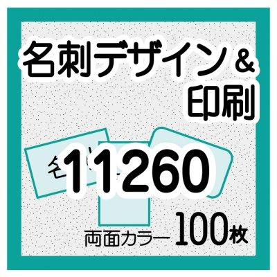 オリジナル名刺デザイン&印刷100枚のイメージその2