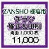 【ZANSHO-P様専用】A4チラシ修正&印刷