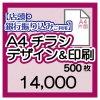【店頭・銀行振込】A4チラシ 片面データ作成&印刷500枚
